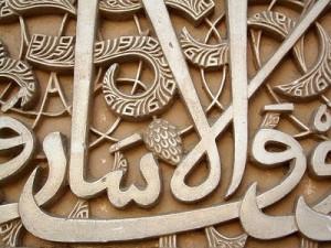 motifs décoratifs - alhambra - grenade